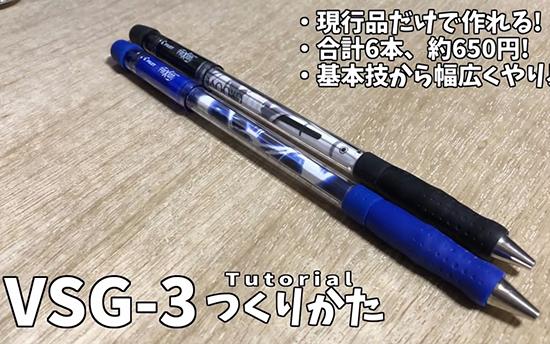 VSG-3